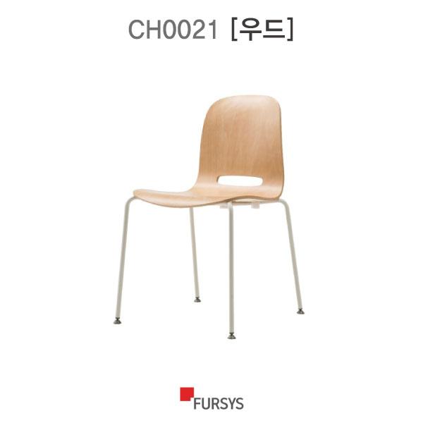 회의용/휴게용 의자 SPOON시리즈 CH0021(우드)
