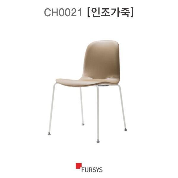 회의용/휴게용 의자 SPOON시리즈 CH0021(인조가죽)